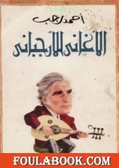 الأغاني للأرجباني