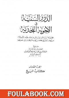 الدرر السنية في الأجوبة النجدية - المجلد السادس