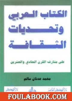 الكتاب العربي وتحديات الثقافة