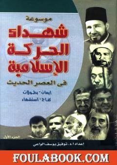 موسوعة شهداء الحركة الإسلامية في العصر الحديث - الجزء الأول