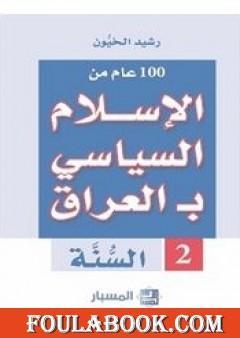 100 عام من الإسلام السياسي بـالعراق - السنّة