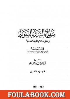 منهاج السنة النبوية في نقض كلام الشيعة القدرية - الجزء الثامن