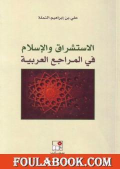 الاستشراق والإسلام في المراجع العربية