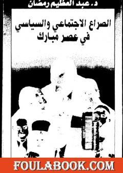 الصراع الإجتماعي و السياسى في عصر مبارك - الجزء السابع
