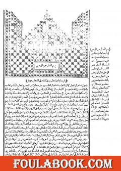 جمع الوسائل في شرح الشمائل وبهامشه شرح المناوي - المجلد الثاني