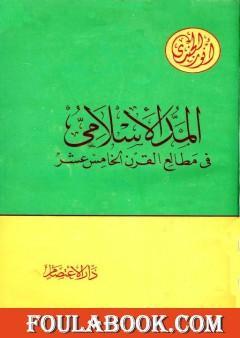 المد الإسلامي في مطالع القرن الخامس عشر