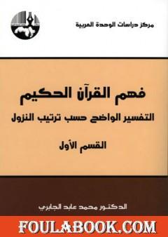 فهم القرآن الحكيم - التفسير الواضح حسب ترتيب النزول - القسم الأول