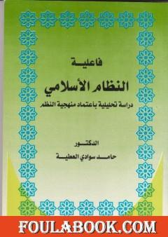 فاعلية النظام الاسلامي دراسة تحليلية باعتماد منهجية النظم