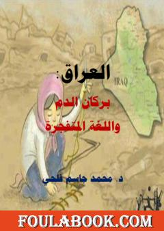 العراق بركان الدم