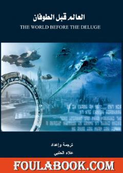 العالم قبل الطوفان - الجزء الثاني