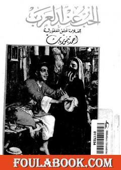 الحب عند العرب
