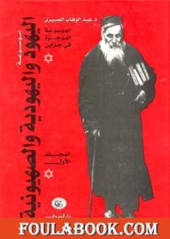 موسوعة اليهود واليهودية والصهيونية - المجلد الأول - الإطار النظري