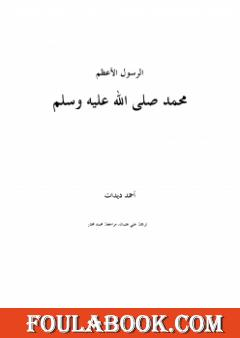 الرسول الأعظم محمد صلى الله عليه وسلم