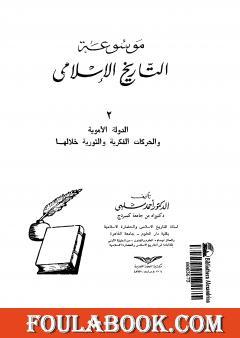 موسوعة التاريخ الإسلامي - الجزء الثاني