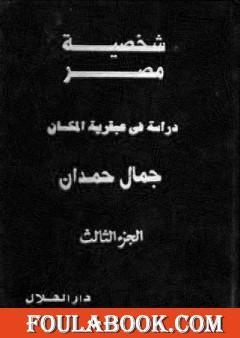 شخصية مصر - دراسة في عبقرية المكان - الجزء الثالث