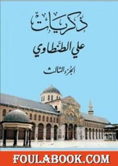 ذكريات علي الطنطاوي - الجزء الثالث