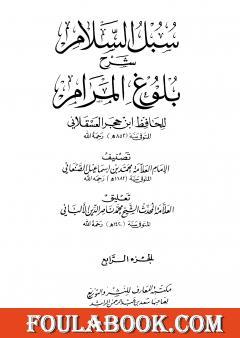 سبل السلام شرح بلوغ المرام من أدلة الأحكام - المجلد الرابع