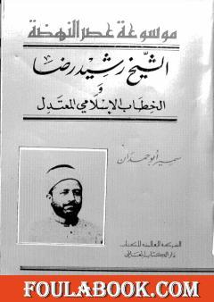 موسوعة عصر النهضة الشيخ رشيد رضا والخطاب الإسلامي المعتدل
