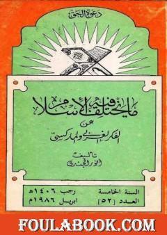 ما يختلف فيه الإسلام عن الفكر الغربي والماركسي