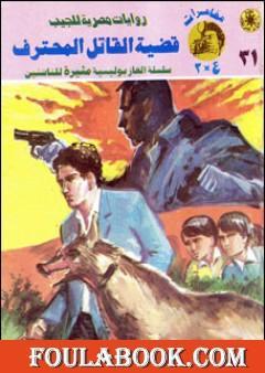 قضية القاتل المحترف - مغامرات ع×2