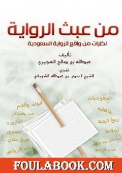 من عبث الرواية - نظرات في واقع الرواية السعودية