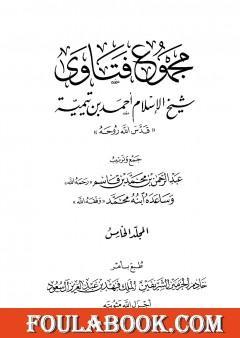 مجموع فتاوى شيخ الإسلام أحمد بن تيمية - المجلد الخامس: توحيد الأسماء والصفات
