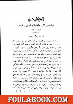 قصة الحضارة 25 - المجلد السادس - ج4: الإصلاح الديني