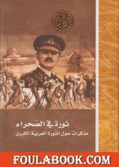 ثورة في الصحراء مذكرات حول الثورة العربية الكبرى