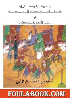 الشَخصية المحمّدية أو حَل اللّغز المقدّس - عبد الغني معروف الرصافي - نسخة ممتازة جداً إعداد سالم الدليمي