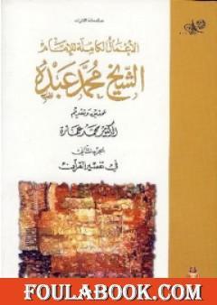 في تفسير القرآن الكريم : الجزء الثاني