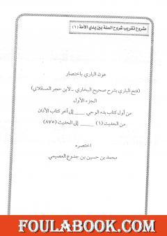 عون الباري باختصار فتح الباري لابن حجر العسقلاني 1