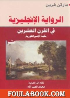 الرواية الإنجليزية فى القرن العشرين - نكبة الإمبراطورية