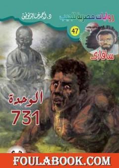 الوحدة 731 - سلسلة سافاري