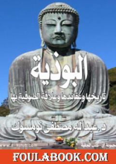 البوذية تاريخها وعقائدها وعلاقة الصوفية بها