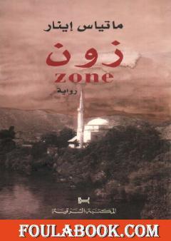 زون zone