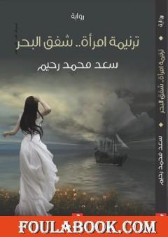 ترنيمة امرأة - شفق البحر
