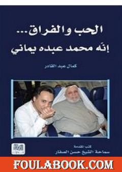 الحب والفراق - إنّه محمد عبده يماني