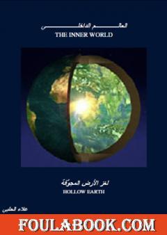 العالم الداخلي - لغز الأرض المجوفة