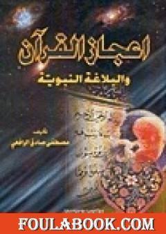 إعجاز القرآن والبلاغة النبوية