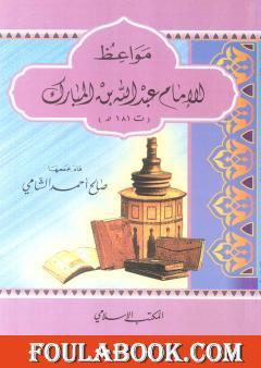 مواعظ الإمام عبد الله بن المبارك