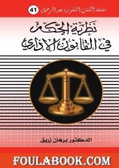 نظرية الحكم في القانون الاداري