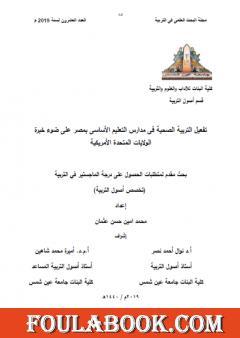 تفعیل التربیة الصحیة في مدارس التعلیم الأساسي بمصر على ضوء خبرة الولایات المتحدة الأمریکیة