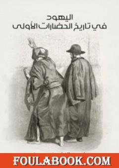اليهود في تاريخ الحضارات الأولى