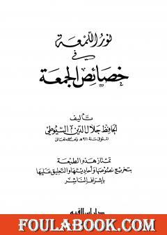نور اللمعة في خصائص الجمعة