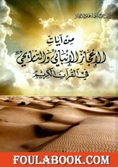 من آيات الإعجاز العلمي الإنبائي والتاريخي في القرآن الكريم