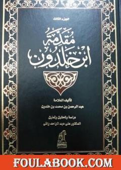 مقدمة ابن خلدون المجلد الثالث