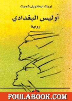 أوليس البغدادي