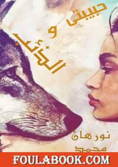 حبيبتي والذئب