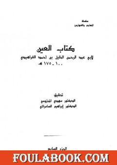 العين - المجلد السابع