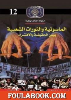 الماسونية والثورات الشعبية بين الحقيقة والافتراء